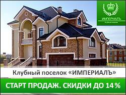 Клубный поселок бизнес класса «ИмпериалЪ» Специальные условия только в августе —